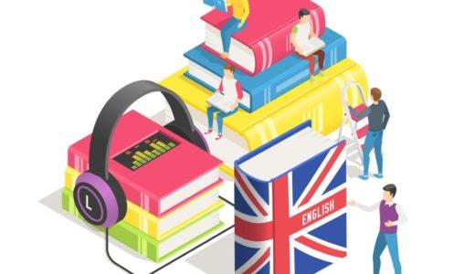【13か月独学でTOEIC905】社会人の英語学習方法3つ 大学国際課スタッフが教える