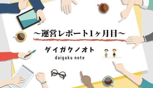 【ダイガクノオト運営レポート】ブログ開始1ヶ月目の報告