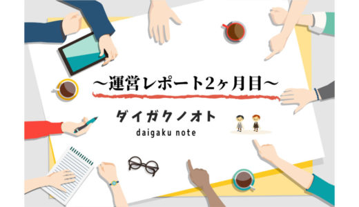 【ダイガクノオト運営レポート】ブログ開始2ヶ月目の報告