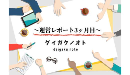初心者ブログ 3ヶ月目の報告【ダイガクノオト運営レポート】