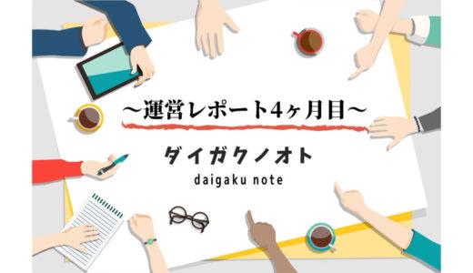 初心者ブログ 4ヶ月目の報告【ダイガクノオト運営レポート】